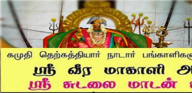 Caste History In Tamil